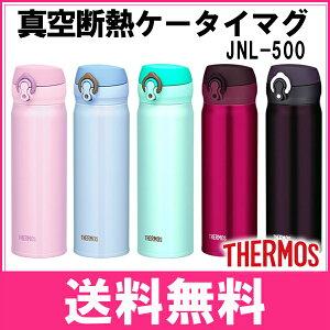 【サーモス 水筒 500ml】サーモス 真空断熱ケータイマグ JNL-500 【送料無料】サックスブルー・パウダーピンク・ミント・バー・・・