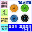 《メール便で送料無料》【タニタ 湿温計】TANITA 温湿度計 TT-515 オレンジ・グリーン・ブルー・ブラック【湿度計 温度計 壁掛け式 コンパクト】【メール便:代引不可】【送料無料】【D】【FK】【RCP】