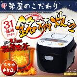 炊飯器 3合 RC-MA30-B送料無料 米屋の旨み 銘柄炊き ジャー炊飯器 無洗米 白米 シンプル おしゃれ アイリスオーヤマ◆2