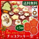 手軽に、きれいにつくれるチョコクッキー型送料無料 貝印 クッキー型 クッキー クリスマス バレンタイン ハロウィン スター ツリー 雪だるま 簡単 手作り お菓子 クッキー型 クックパッド【D】【代引き不可】《メール便で送料無料》