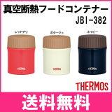 �ա��ɥ���ƥ� �����⥹ 380ml����̵�� �������б� 0.38L �ݲ� ���� JBI-382 �ա��ɥ��㡼 �ա��ɥ���ƥʡ� �����ץޥ��ܥȥ� ������Ȣ �����ܥå��� THERMOS �ݥ������� ��åɥ��� �ͥ��ӡ���D�ۡ�FK�ۡ�RCP��
