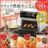 リクック 熱風オーブン FVX-M3A-W送料無料 オーブン 熱風 アイリスオーヤマ アイリス ノンフライ ノンフライオーブン ノンフライヤー トースター ヘルシー 揚げ物 から揚げ ホワイト おしゃれ