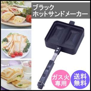 ブラックホットサンドメーカー メーカー フライパン ホットサンドパン
