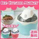 アイスクリームメーカー送料無料 あす楽対応 アイスクリーム アイスクリーマー 手作りアイス 手作り 簡単 ICM01-VM・ICM01-VS ピンク グリーン アイリスオーヤマ