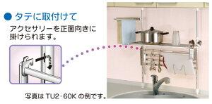 タクボ伸縮つっぱり棚2段TU2-90L送料無料あす楽対応TAKUBOキッチン収納つっぱりラックシンク収納水切りラックつっぱり棚【D】【m.t.i】