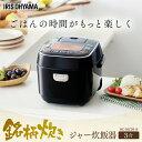 銘柄炊きジャー炊飯器3合 RC-MC30-B ブラック米屋の...