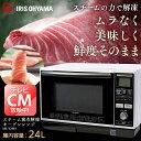 オーブンレンジ スチーム流水解凍 24L MS-Y2403送...