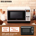電子レンジ オーブン 24L フラット アイリスオーヤマ オーブンレンジ スチー