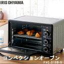 トースター オーブン コンベクションオーブン シルバー FVC-D15B-S送料無料 オーブン オーブントースター コンベクション スチーム機能 ノンフライ ノンフライ調理 ヘルシー アイリスオーヤマ