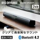 サウンドバー スピーカー Bluetooth アイリスオーヤマ ホームシアター リモコン USB ワイヤレス AUX HDMI スマホ 壁掛け テレビスピーカー ホームシアター 高音質 ゲーム 映画 重低音 光デジタル入力 HT-SB-115