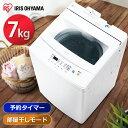 洗濯機 7kg 全自動 一人暮らし 新生活 ひとり暮らし 全自動洗濯機 7.0kg IAW-T702 送料無料 部屋干し きれい キレイ 洗濯 毛布 洗濯器 せんたっき ぜんじどうせんたくき 洗濯機 ステンレス槽 アイリスオーヤマ