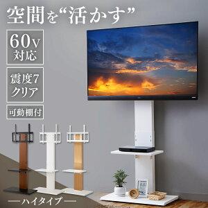 [エントリーでP2倍★]テレビ台 壁掛け テレビスタンド