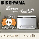 ★当店イチオシ★ミラーオーブントースター ホワイト MOT-...