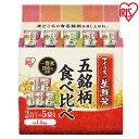 生鮮米 2合5種食べ比べセット アイリスオーヤマ