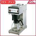 【カリタ コーヒーメーカー】【送料無料】業務用コーヒーメーカー(パワーアップ)15杯用 KW-15【ドリップマシン コーヒーマシン 珈琲】【K】【TC】【RCP】【Kalita】