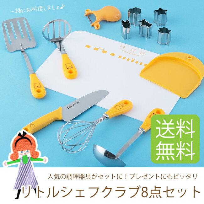 《週末セール》子供調理器具 8点セット FG5009送料無料 貝印 子ども調理器 包丁 ま…...:k-kitchen:10050448