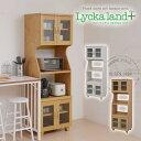 【送料無料】【キッチン 収納】Lycka land レンジ台 60cm幅【食器棚】 FLL-0009 NA・WH【TD】【JK】