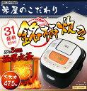 米屋の旨み 銘柄炊きジャー炊飯器3合 R...
