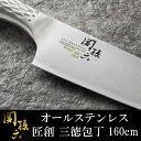 関孫六匠創 三徳165mm 000AB5156包丁 ナイフ ...