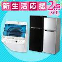 2018新生活家電セット 2ドア冷凍冷蔵庫138L・洗濯機4...