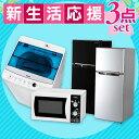 2018新生活家電セット 2ドア冷凍冷蔵庫118L・洗濯機5...