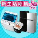 2018新生活家電セット 2ドア冷凍冷蔵庫138L・洗濯機5...