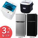 2018新生活家電セット 2ドア冷凍冷蔵庫118L・洗濯機4...