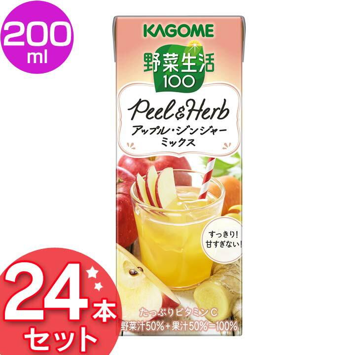 24本入り野菜生活100Peel&Herbアップル・ジンジャーミックス200ml24本飲料ドリンク野