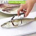 《メール便で送料無料》貝印 クックファイル CF 小魚三枚おろしピーラー DH2248 [調理器 キッチン 小物]【D】【RCP】【代引き不可】