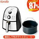 ノンフライヤー カラーラ+カラーラ専用丸型鍋付き AWF00...