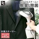 衣類スチーマー ホワイト PCS-130A-Wシワ伸ばし 皺...
