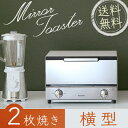 ミラーオーブントースター横型 MOT-011送料無料 トースター おしゃれ ミラーガラス オーブントースター オーブン 横型 アイリスオーヤマ アイリス 一人暮らし 新生活 おしゃれ モダン シンプル シック ホワイト 白 シルバー