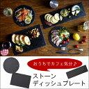スレート ディッシュプレート 皿 食器 粘版岩 CBジャパン シービージャパン サークル・スクエア・レクタングル