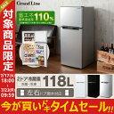 【タイムセール★7/23AM10時迄】2ドア冷凍冷蔵庫 11...