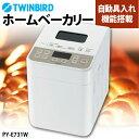 【送料無料】TWINBIRD〔ツインバード〕 ホームベーカリー PY-E731W 【D】〔調理機器・パン生地生地・1.5斤・米粉・もち・ホームメイド〕