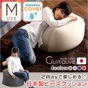 sh-07-gmv-m【送料無料】おしゃれなキューブ型ビーズクッション・日本製(Mサイズ)カバーがお家で洗えます | Guimauve-ギモーブ-
