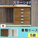【ステーショナリー】 書類ケース 5段 【国産】 【日本製】