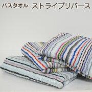 【タオル】 バスタオル ストライプリバース 【日本製】 【国産】