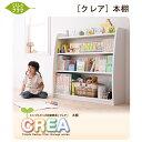 【収納家具】 シンプルキッズ収納家具 クレア【本棚】幅93cm【組立済み】