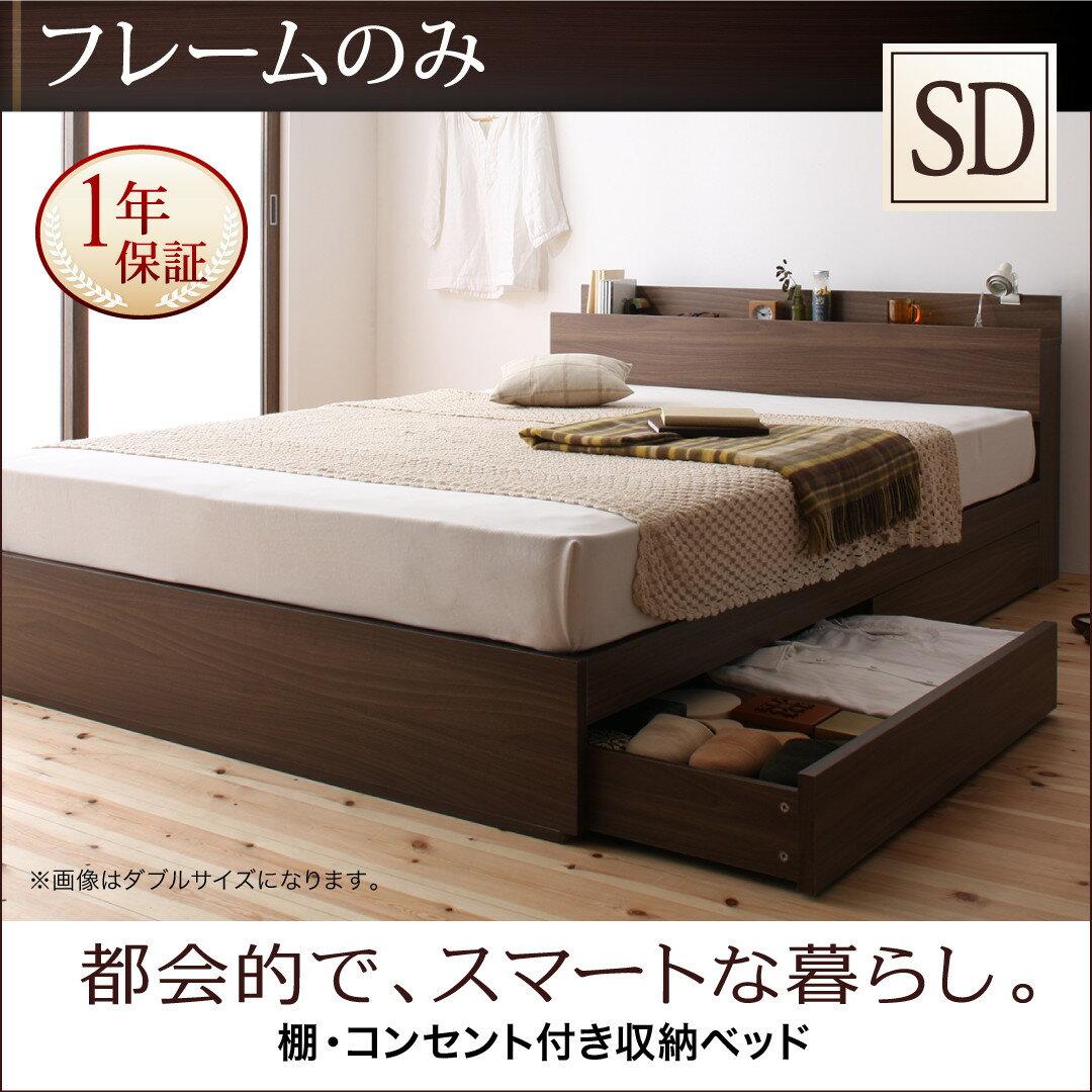 040102176 家具【送料無料】 棚・コンセント付き収納ベッド general