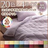 【送料無料】 【リラックス】 20色から選べる!365日気持ちいい!コットンタオルキルトケット セミダブル