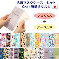 【生活雑貨】【マスク】立体4層構造マスク抗菌マスクケース【日本製】