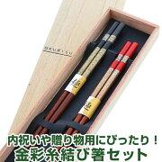 【ネコポス対応】 金彩糸結び箸セット 天然木 ペア 04841