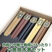 【ネコポス対応】 六角銘木箸セット 天然木 5膳 70624