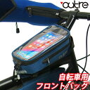 outre 撥水加工 自転車用 フロントバッグ 小型 自転車バッグ スマホ対応 アウトレ