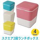 【キッチン】 スクエア2段ランチボックス 【日本製】