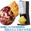 【送料無料】Otona 電動ふわふわとろ雪かき氷器 DTY-18BK