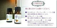 【リラックス】天然アロマ精油ファーウッカリ朝晩2本セット【日本製】