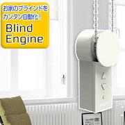 【送料無料】 ブラインドエンジン ブラインド自動化 Blind Engine AJX90746 アイアス
