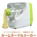 【特価】【送料無料】 ホームヌードルメーカー(オリジナル料理本付き) EP007